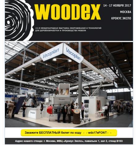 Vecoplan и Альянс Форест на Woodex 2017