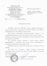 """АО """"НЦВ Миль и Камов"""""""