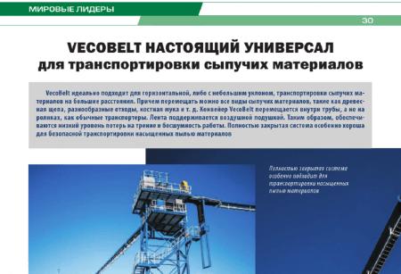 Транспортёр VecoBelt